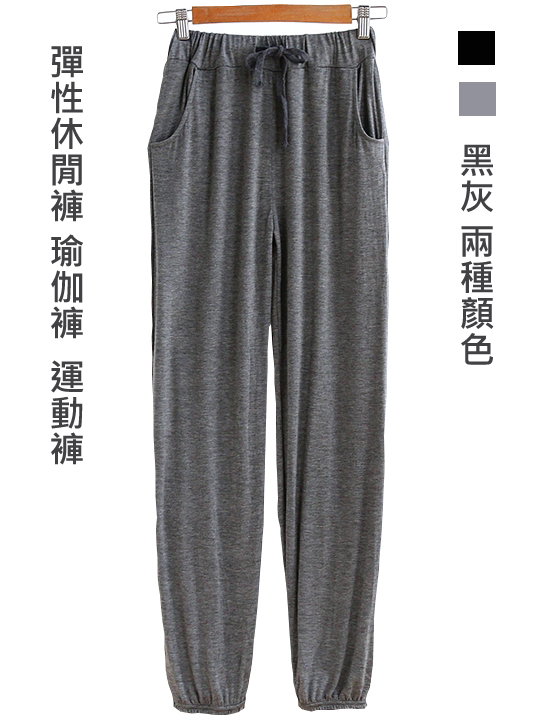 彈性休閒褲,瑜伽褲,運動褲,睡褲(均碼)現貨gp05