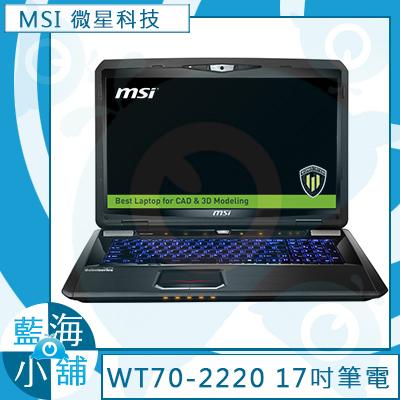 """MSI 微星WT70 2OK-2220TW 17.3"""" 工程繪圖工作站 i7-4810MQ 四核處理器 筆記型電腦-售完為止"""