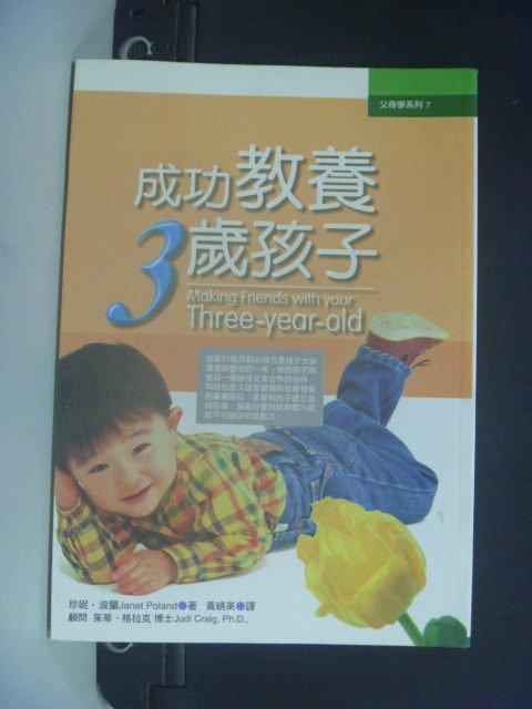 【書寶二手書T2/親子_GLJ】成功教養三歲孩子_黃英, 珍妮波蘭