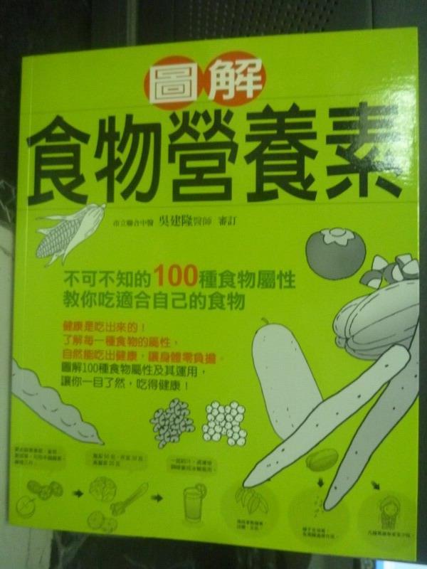 【書寶二手書T1/養生_IEM】圖解食物營養素_蘋果屋編輯部