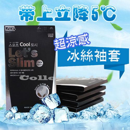 【C16060801】韓國冰絲防曬袖涼感手臂袖套 防曬防紫外線袖套 防曬手套 防紫外線 冰涼袖套長款