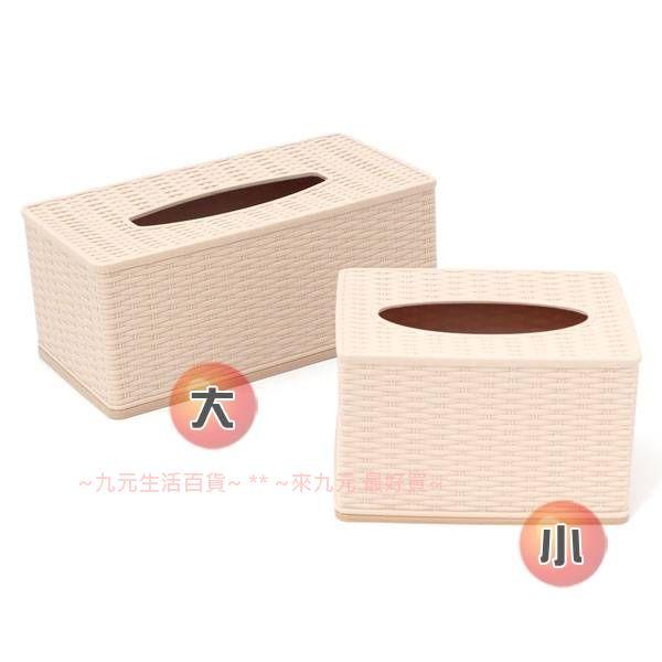 【九元生活百貨】木紋設計面紙盒/大 紙巾盒 塑膠面紙盒