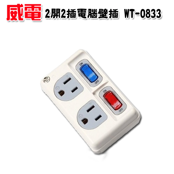 【威電 ● 京凱】 2開2插電腦壁插 15A WT-0833 ~台灣製造