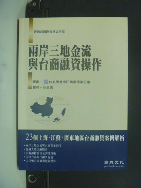 【書寶二手書T5/投資_LQV】兩岸三地金流與台商融資操作_林志宏