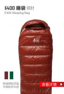 ├登山樂┤黑冰 E400 信封型/頂級鵝絨睡袋/CP值超高/最好用得睡袋/最保暖的睡袋