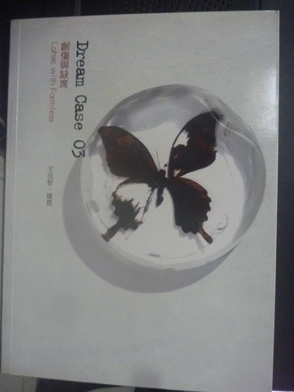 【書寶二手書T1/短篇_XEG】Dream Case 03創傷與缺席Lohas with Fromle_王信智/鍾霓