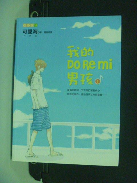 【書寶二手書T6/一般小說_NLC】我的 Do Re Mi 男孩1_可愛淘