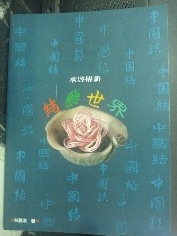 【書寶二手書T3/美工_XFH】承啟傳薪結藝世界_林麗淑
