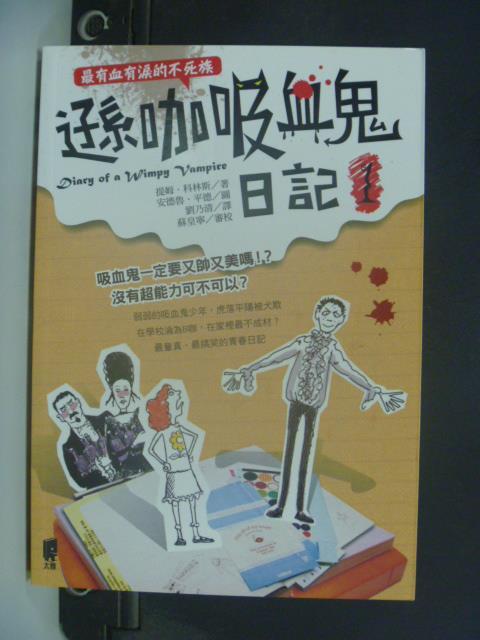 【書寶二手書T1/翻譯小說_IAB】遜咖吸血鬼日記1-最有血有淚的不死族_提姆.柯林斯