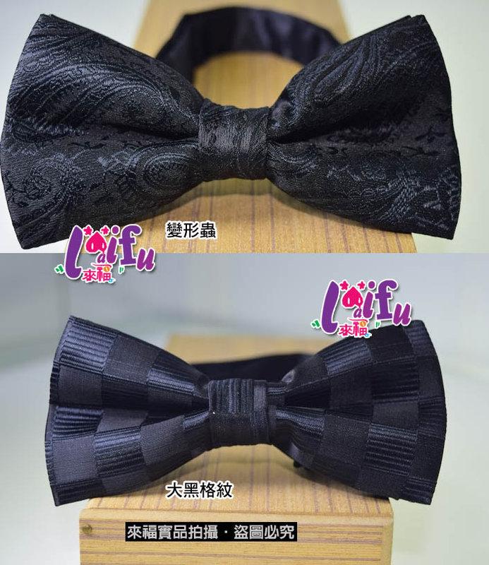 *來福*K712領結高質感領結結婚領結新郞領結派對糾糾,售價150元