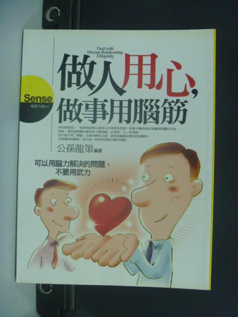 【書寶二手書T4/勵志_HNW】做人用心,做事用腦筋_公孫龍策