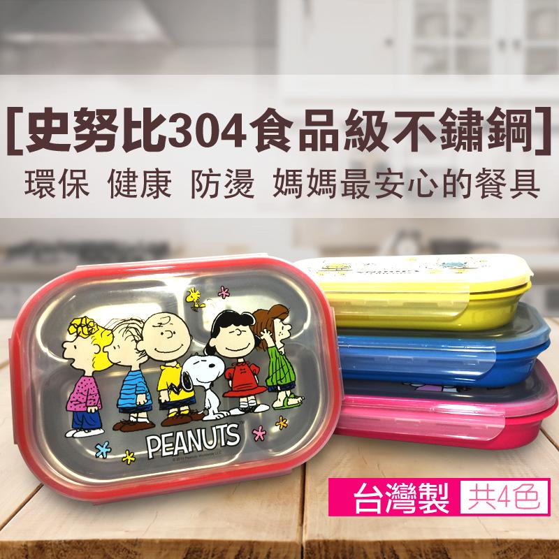 【曙嘻sooth-嚴選爆品】[台灣製] 史努比 304不鏽鋼餐盤式便當盒-共3色