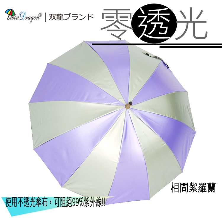 【雙龍牌】相間色零透光黑膠降溫自動直立傘晴雨傘/抗UV防曬降溫A0960S(相間紫羅蘭下標區)