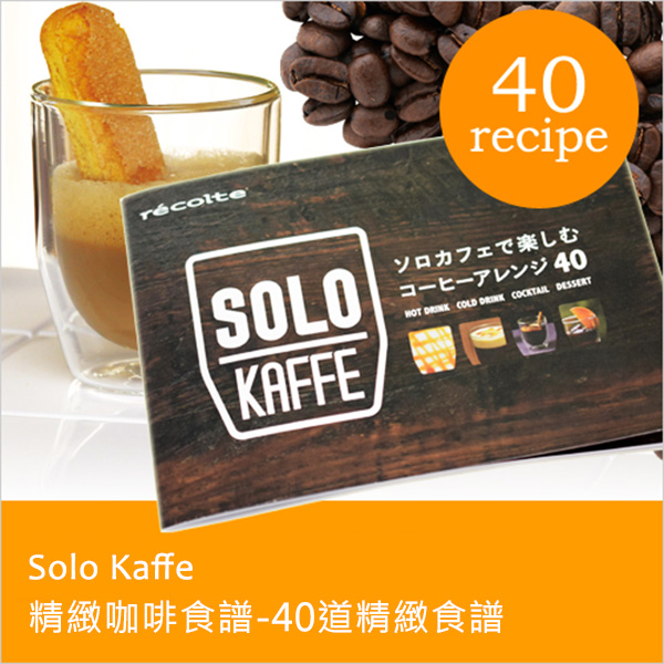 咖啡機【U0044-B】Solo Kaffe 專用 精緻咖啡食譜 完美主義