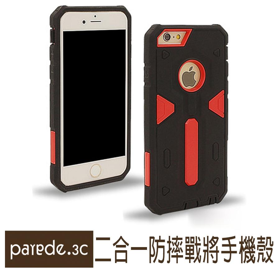 戰將 Iphone5 I6 I6+ TPU+PC 雙層保護手機殼 防摔抗震 堅固耐用【Parade.3C派瑞德】