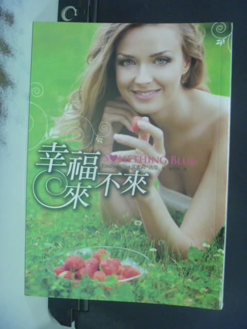 【書寶二手書T9/翻譯小說_LOG】幸福來不來_賴婷婷, 艾蜜莉‧吉芬