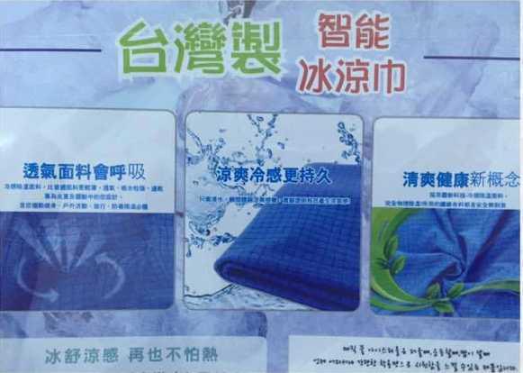 【Show yo shop】台灣製造 高品質冰涼巾 冷涼巾 冷感巾 散熱巾 魔術涼巾 神奇酷涼巾 迅速降溫