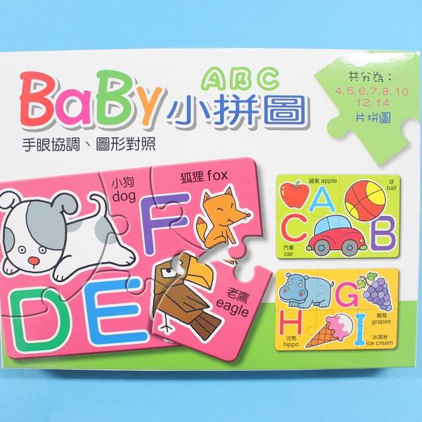 BABY小拼圖 英文ABC 巧育益智幼兒拼圖 MIT製/一盒入(一套8個){定100}