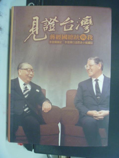 【書寶二手書T9/政治_OMK】見證台灣-蔣經國總統與我_原價400_李登輝