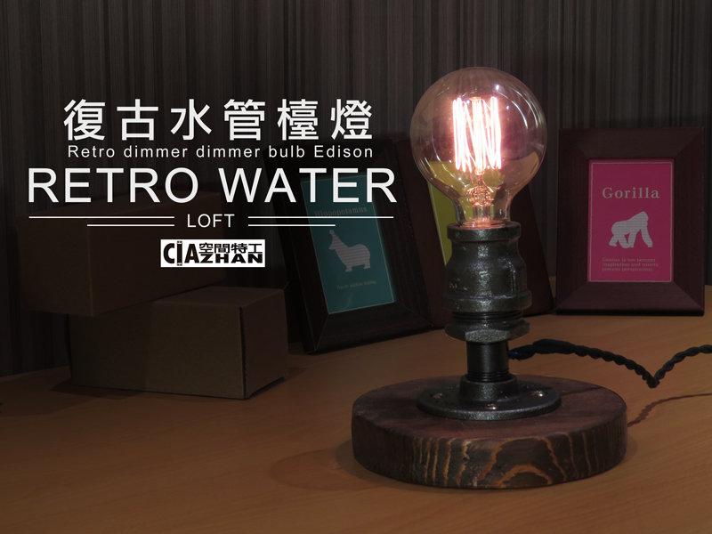 工業風 loft燈具 ♞空間特工♞復古 檯燈 燈座 水管燈 愛迪生燈泡 鎢絲燈泡 工作燈 設計師燈具 DB0107