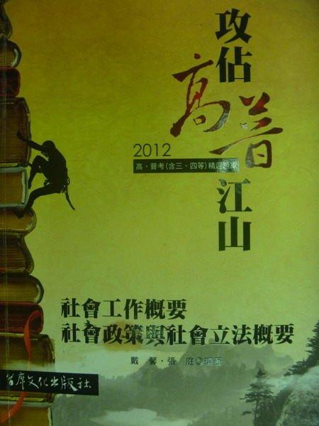 【書寶二手書T9/進修考試_YJF】2012高普考_社會工作概要社會政策與社會立法概要_攻佔高普江山