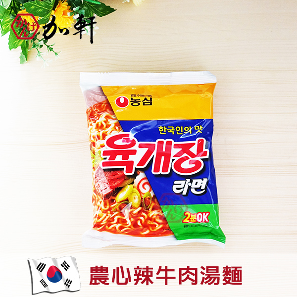 《加軒》韓國農心辣牛肉湯麵