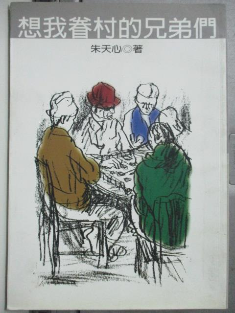 【書寶二手書T1/一般小說_HAA】想我眷村的兄弟們_朱天心著