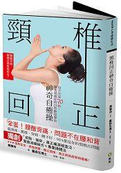 腰酸背痛,問題不在腰和背!頸椎回正神奇自癒操:每天在家70秒,躺著就會好的自然整復療法
