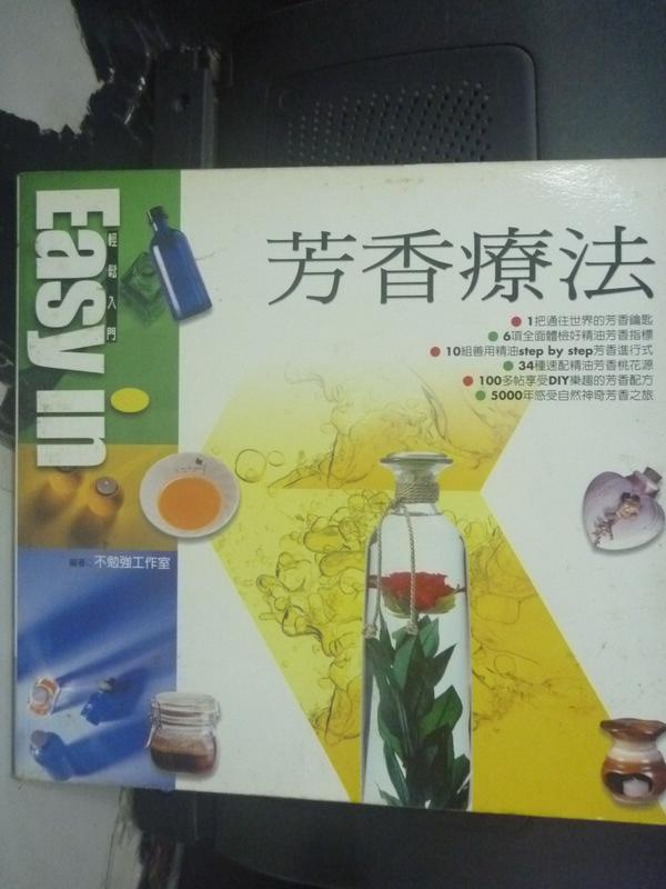 【書寶二手書T8/養生_HCI】芳香療法_不勉強工作