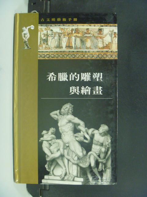 【書寶二手書T6/藝術_HHI】希臘的雕塑與繪畫_魯絲.巴甘