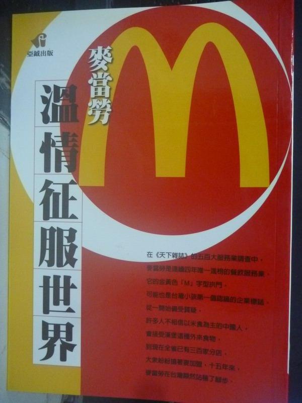 【書寶二手書T6/財經企管_HRY】麥當勞 溫情征服世界_華新世紀研究學院
