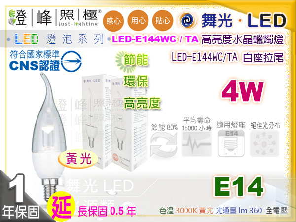 【舞光LED】E14 LED-4W 高亮度拉尾燈泡 黃光。全電壓。水晶燈適用【燈峰照極my買燈】#E144WCTA