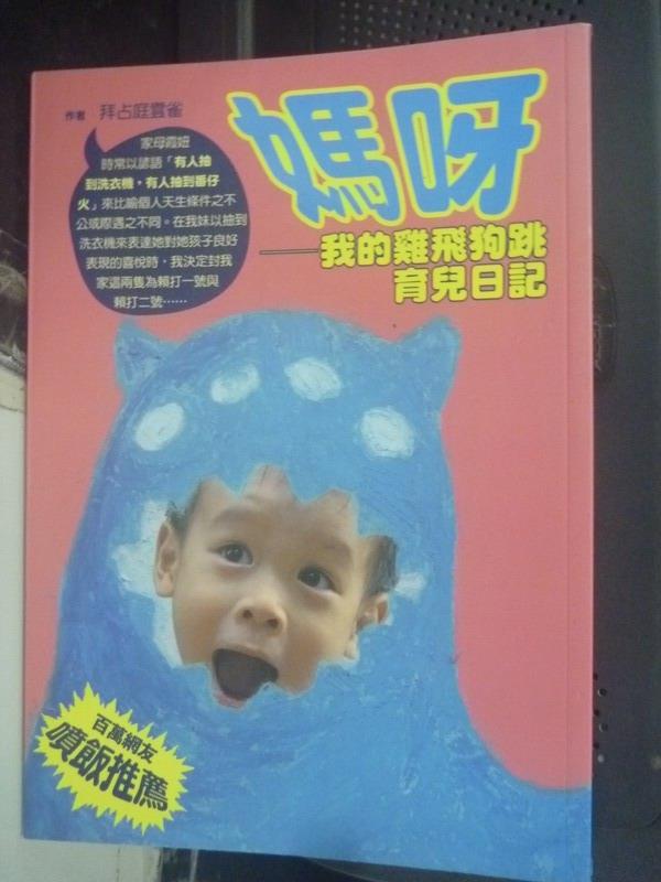 【書寶二手書T9/親子_JOU】媽呀:我的雞飛狗跳育兒日記_拜占庭雲雀