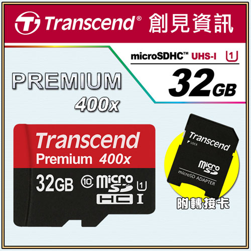 抗漲~限時限量下殺中【Transcend 創見】microSD C10 U1 32G/記憶卡 TS32GUSDU1