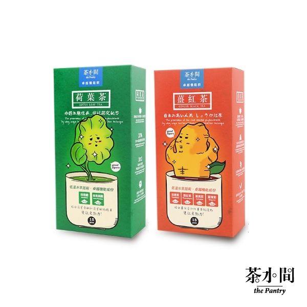 素晴館 易珈生技 茶水間NO1薑紅茶 / 荷葉茶(15入/盒)