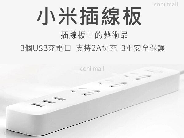 【coni shop】小米插線板 原裝正品 USB充電頭 萬用插座 智能插座 手機快充 延長線 送電源轉接頭