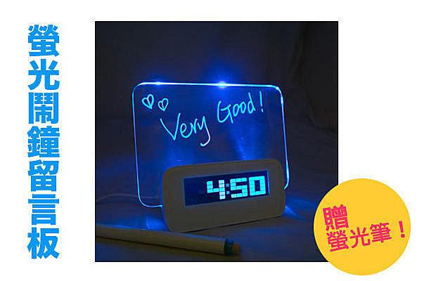 BO雜貨【SK1755】螢光鬧鐘留言板 贈螢光筆 靜音貪睡功能 電子鐘/電子鬧鐘時鐘 文具