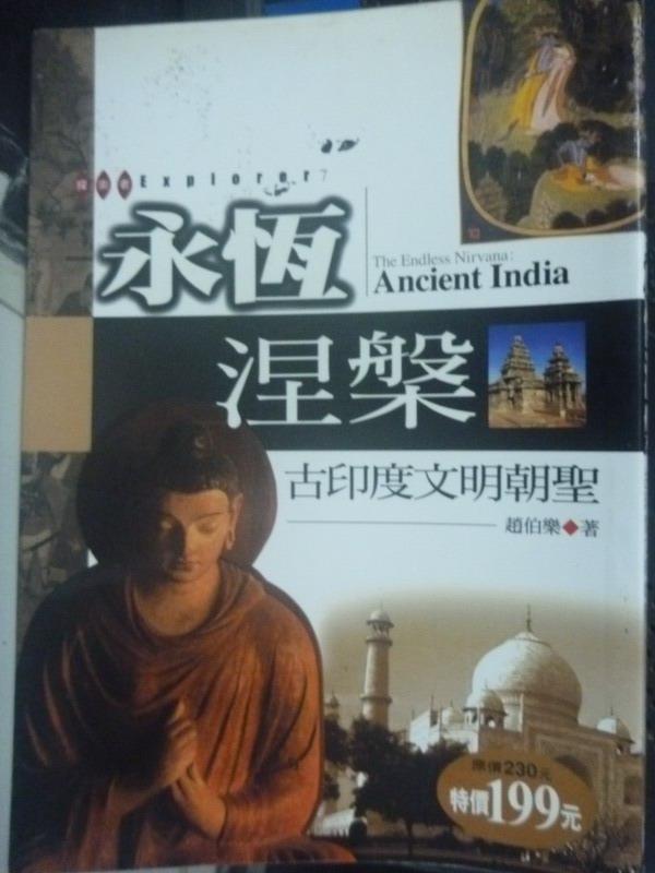【書寶二手書T7/宗教_IKV】永恆涅槃-古印度文明朝聖_趙伯樂