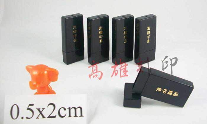 【高雄刻印】規格:0.5X2cm 連續章/連續印章/原子章/姓名章/會計章/事務章/凹凸面