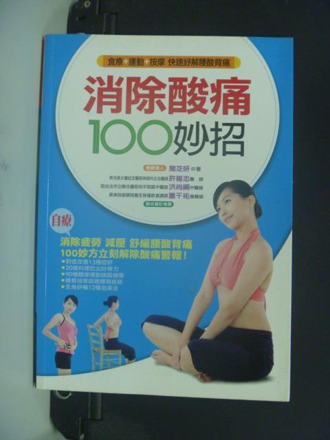 【書寶二手書T4/養生_ODS】10分鐘消除腰酸背痛_簡芝妍