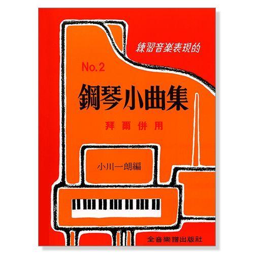 【非凡樂器】P304 鋼琴小曲集【2】拜爾併用-練習音樂表現的