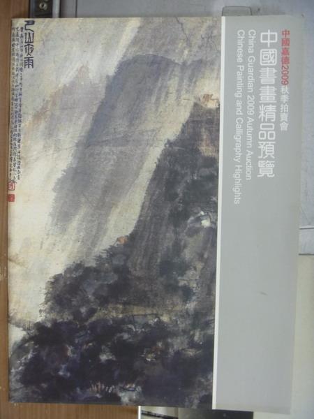 【書寶二手書T8/收藏_PPT】中國嘉德2009秋季拍賣會_中國書畫精品預覽