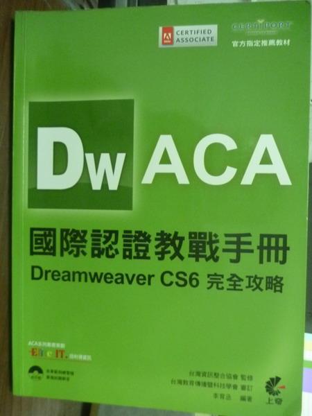 【書寶二手書T5/進修考試_QGW】ACA國際認證教戰手冊:Dreamweaver CS6