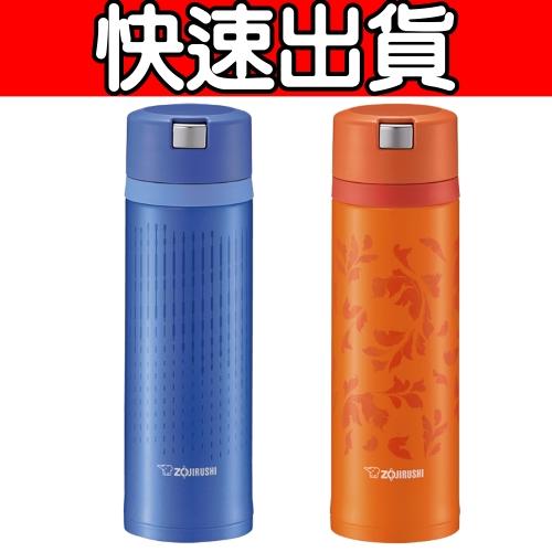 象印480ml保溫杯/保溫瓶-2色【SM-XC48】