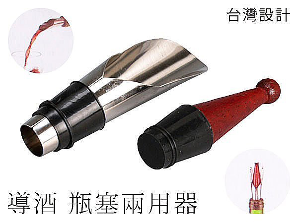 BO雜貨【SV3549】台灣設計 不鏽鋼導酒 瓶塞兩用器 倒酒器 斟酒器 紅酒 葡萄酒 紅酒酒具