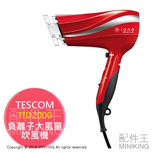 【配件王】日本代購 TESCOM TID2000 負離子吹風機 銀色 保濕 冷風 大風量 靜電抑制