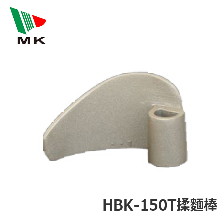 【日本精工MK SEIKO】攪拌葉片/揉麵棒-HBK-150T專用