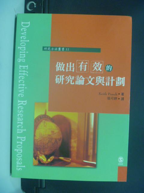 【書寶二手書T8/大學社科_KNY】做出有效的研究論文與計劃_KEITH F. PUNCH