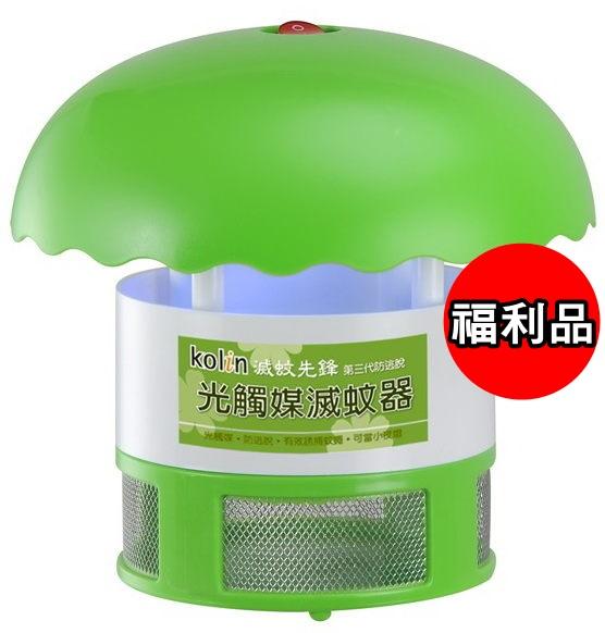 (福利品) SE-R02【歌林】光觸媒滅蚊器 保固免運-隆美家電