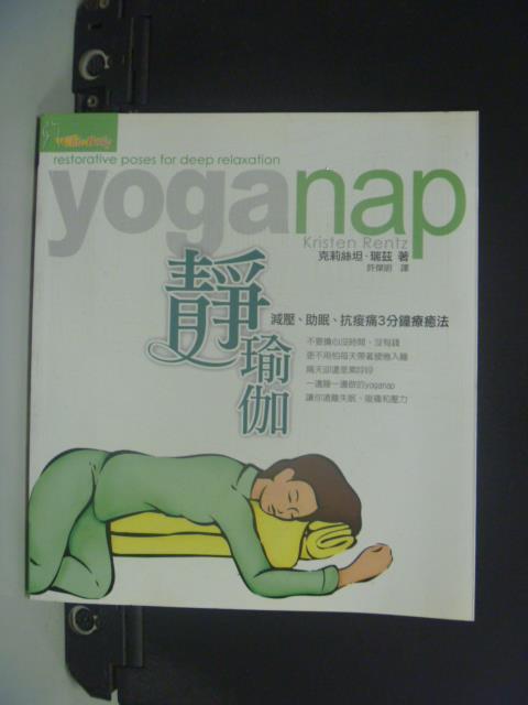 【書寶二手書T2/養生_ONC】靜瑜伽:減壓、助眠、抗痠痛3分鐘療癒法_克莉絲坦瑞